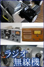 ラジオ無線機